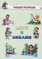 БИБЛИЯ В РАСКРАСКАХ: Дети в Библии