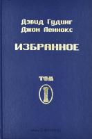 ИЗБРАННОЕ. Комплект в 2-х книгах и томах. Дэвид Гудинг, Джон Леннокс