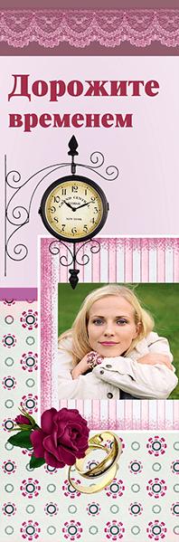 Закладка одинарная 7x15: Дорожите временем