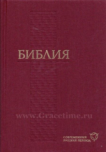 БИБЛИЯ 073. Современный русский перевод (160х230)