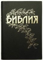 БИБЛИЯ ГЕЦЕ. 065 формат. Оливковая ветвь, кожа, прошитая, золотой срез, цвет черный /155х230/
