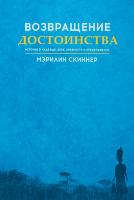 ВОЗВРАЩЕНИЕ ДОСТОИНСТВА. Мерилин Скиннер
