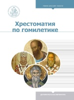 ХРЕСТОМАТИЯ ПО ГОМИЛЕТИКЕ. Учебник бакалавра теологии