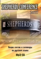 SHEPHERDS CONFERENCE 2005