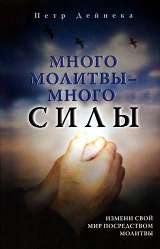 МНОГО МОЛИТВЫ - МНОГО СИЛЫ. Петр Дейнека