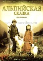 DVD Альпийская сказка