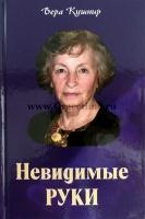 НЕВИДИМЫЕ РУКИ. Автобиографическая повесть Веры Кушнир. Вера Кушнир