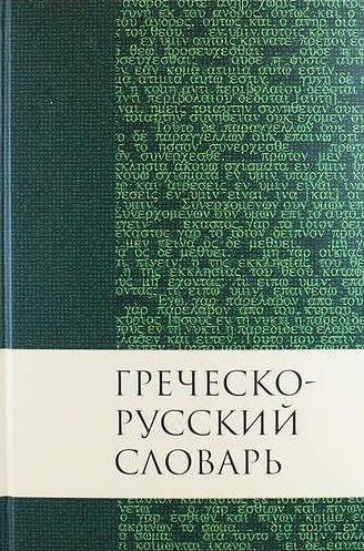 ГРЕЧЕСКО-РУССКИЙ СЛОВАРЬ НОВОГО ЗАВЕТА. Баркли Ньюман