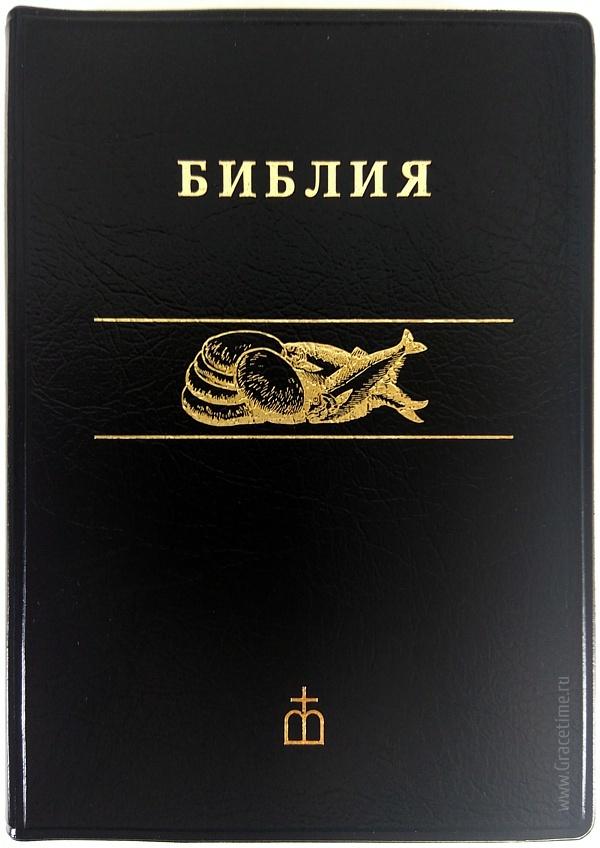 БИБЛИЯ КАНОНИЧЕСКАЯ 120х165 /черная, ПВХ/