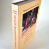 ПРОВОЗГЛАШЕНИЕ ЦАРСТВА: История Божьей миссии в Библии. Артур Ф. Глассер