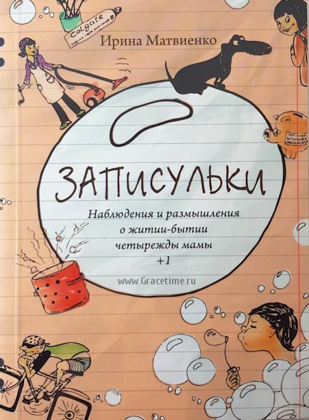 ЗАПИСУЛЬКИ. Наблюдения и размышления о житии-бытии четырежды мама +1. Ирина Матвиенко