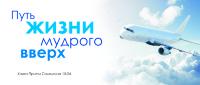 """Кружка """"ПУТЬ ЖИЗНИ МУДРОГО"""" /самолет/"""