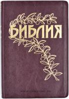 БИБЛИЯ ГЕЦЕ. 065 формат. Оливковая ветвь, кожа, прошитая, золотой срез, цвет бордо /155х230/