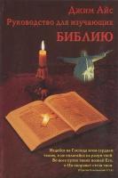 РУКОВОДСТВО ДЛЯ ИЗУЧАЮЩИХ БИБЛИЮ. Джим Айс