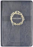 БИБЛИЯ 075 TI Терновый венец, черный цвет, кожаный переплет, индексы, зол. обрез, две закладки /170х240/