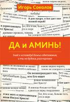 ДА И АМИНЬ! Игорь Соколов