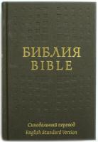 РУССКО-АНГЛИЙСКАЯ БИБЛИЯ. Темно-коричневый цвет. Синодальный перевод и English standard version /155х230/