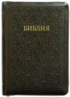 БИБЛИЯ 045 ZTI Темно-коричневый, тиснение, парал. места в середине, с индексами, на молнии /130x185/