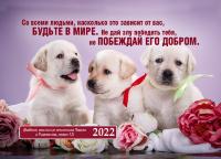 Карманный календарь 2022: Будьте в мире со всеми людьми!