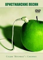 ХРИСТИАНСКИЕ ПЕСНИ - 1 DVD