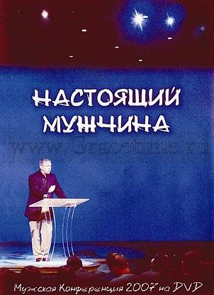 НАСТОЯЩИЙ МУЖЧИНА. Кэрри Харди и Алексей Коломийцев - 7 DVD