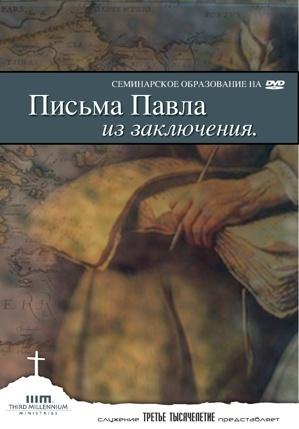ПИСЬМА ПАВЛА ИЗ ЗАКЛЮЧЕНИЯ. Д-р Редди Кидд - 5 DVD