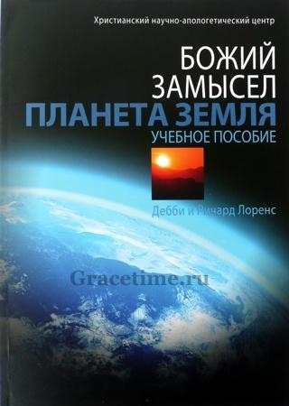 БОЖИЙ ЗАМЫСЕЛ №1. Планета Земля. Дебби и Ричард Лоренс