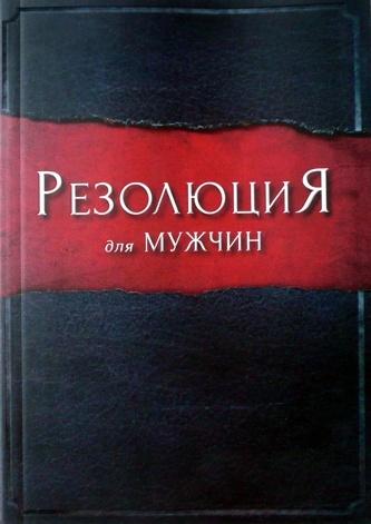 РЕЗОЛЮЦИЯ ДЛЯ МУЖЧИН. Стив Стивен и Алекс Кендрик, Рэнди Алькорн