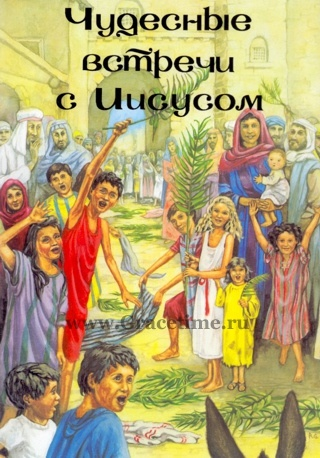 ЧУДЕСНЫЕ ВСТРЕЧИ С ИИСУСОМ. Цветные иллюстрации. Б. А. Рамсботтом