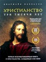 ХРИСТИАНСТВО. Три тысячи лет. Диармайд Маккалох