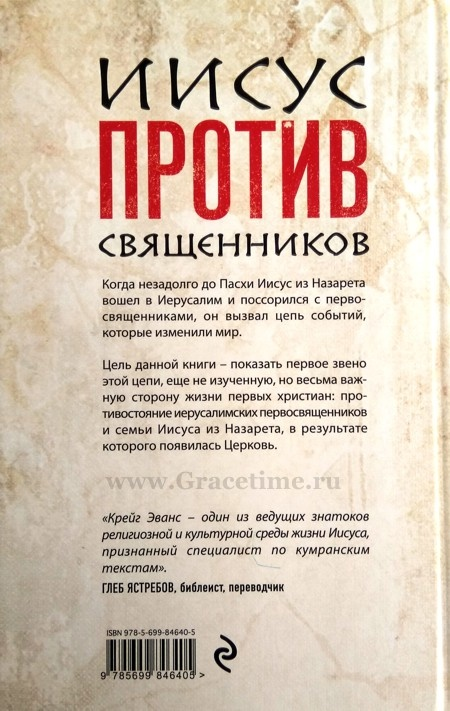 ИИСУС ПРОТИВ СВЯЩЕННИКОВ. Как возникла церковь и кем были первые христиане. Крейг Эванс