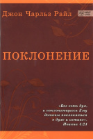 ПОКЛОНЕНИЕ. Джон Чарльз Райл