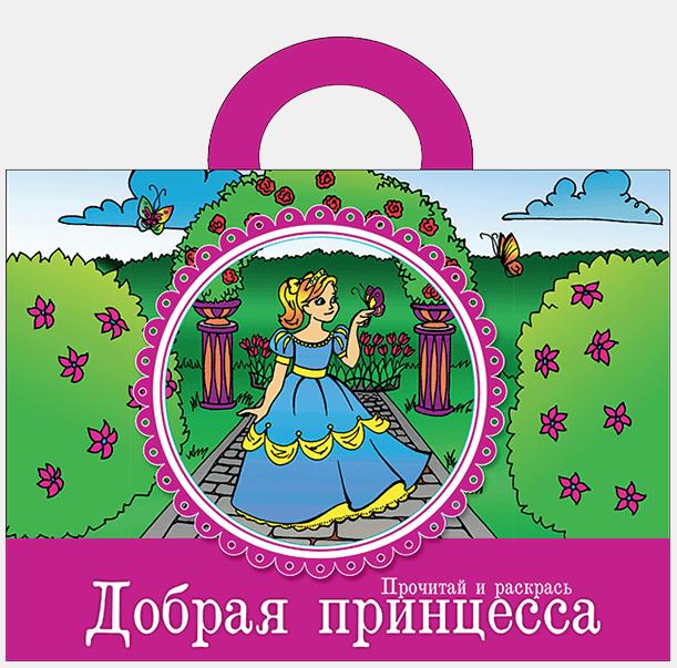 ДОБРАЯ ПРИНЦЕССА /Прочитай и раскрась/