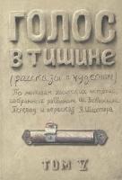 ГОЛОС В ТИШИНЕ. Рассказы о чудесном. Шломо-Йосеф Зевин и Яков Шехтер. Том V