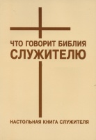 ЧТО ГОВОРИТ БИБЛИЯ СЛУЖИТЕЛЮ. Настольная книга служителя