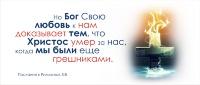 """Кружка """"БОЖЬЯ ЛЮБОВЬ"""" /крест огонь/"""