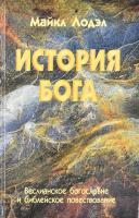 ИСТОРИЯ БОГА. Веслианское богословие и библейское повествование. Майкл Лодэл