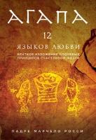 АГАПА. 12 языков любви. Марчело Росси