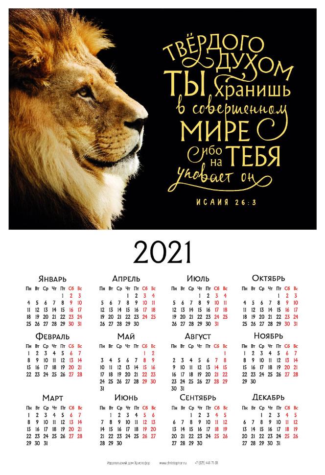 Листовой календарь 2021: Твердого духом Ты хранишь в совершенном мире… /формат А3/