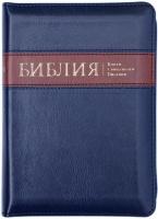 БИБЛИЯ 045 ZTI Синяя, коричн. вставка, парал. места в серед., с индексами, на молнии /130x185/