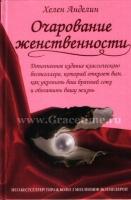 ОЧАРОВАНИЕ ЖЕНСТВЕННОСТИ. Хелен Анделин /Полное издание, Христофор/