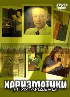 ХАРИЗМАТИКИ И ИХ ЛИДЕРЫ - 1 DVD
