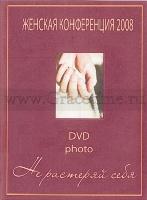 НЕ РАСТЕРЯЙ СЕБЯ. Мириам Лофквист - 6 DVD