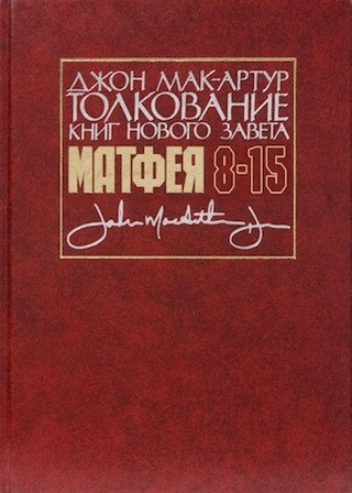 ТОЛКОВАНИЕ КНИГ НОВОГО ЗАВЕТА. Матфея. 8-15. Джон Мак-Артур