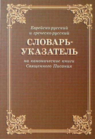 СЛОВАРЬ-УКАЗАТЕЛЬ еврейско-русский и греческо-русский на канонические книги Священного Писания