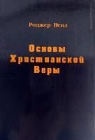 ОСНОВЫ ХРИСТИАНСКОЙ ВЕРЫ. Роджер Веил