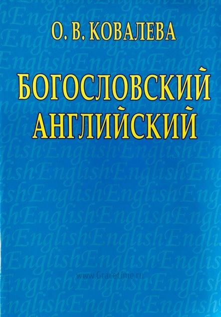 БОГОСЛОВСКИЙ АНГЛИИЙСКИЙ. О. В. Ковалева
