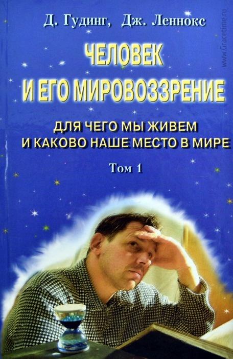 ЧЕЛОВЕК И ЕГО МИРОВОЗЗРЕНИЕ. 3 Тома. Дэвид Гудинг и Джон Леннокс