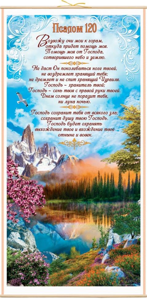"""Панно большое из тростника """"ПСАЛОМ 120"""" /ПББ-04/"""