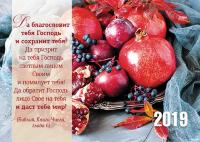 Карманный календарь 2019: Да благословит тебя Господь!
